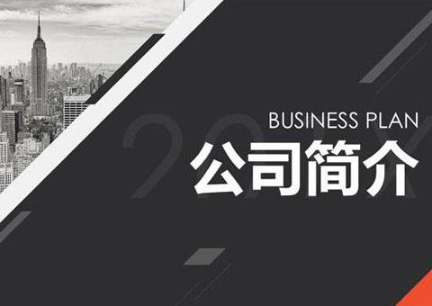 上海禾場供應鏈管理有限公司公司簡介